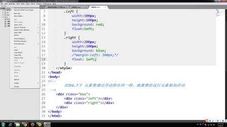 蓝鸥Web前端精品课程-27-兼容性2