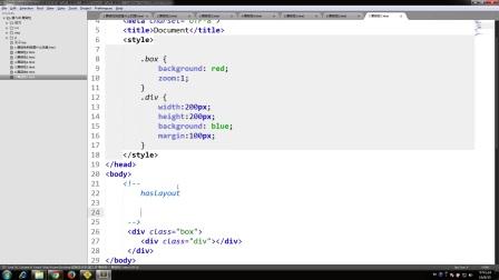 蓝鸥Web前端精品课程-28-兼容性3