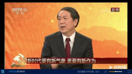 云南中医学院1978级校友、中国人民大学教授王向明做客央视解读十九大