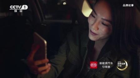 比亚迪汽车品牌故事《中国车·时代梦》