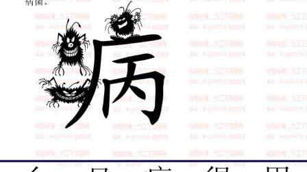 05-0196-250快乐想象识字法