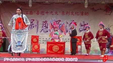 川剧胡琴 新辕门(上本) 罗江县庆 罗江 川剧协会演出
