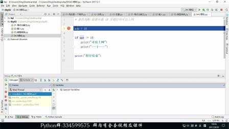 32.黑马课堂实录python人工智能:debug的基本使用