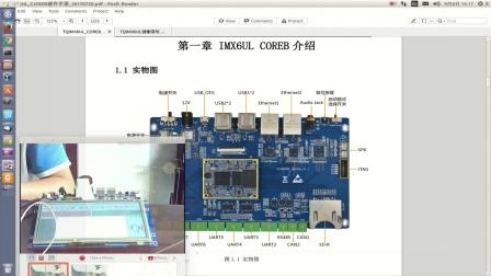 天嵌科技开发板在linux系统下连接调试串口