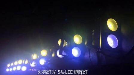 火亮灯光5头矩阵灯 5眼LED矩阵灯 酒吧效果灯 摇头灯 染色灯 摇头灯 舞台灯 视频效果