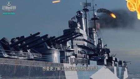 战舰世界万圣节活动今日开启 魔王卷土重来,是男人就来坚持20分钟