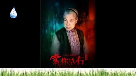阴阳路之《常在你左右》角色海报曝光   诠释惊艳色彩迎战万圣档期
