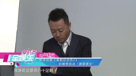 """郭涛加盟《喜剧总动员2》自曝想挑战""""唐朝美"""