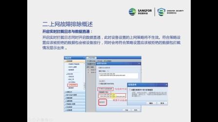 AC_v11.8_功能测试_上网故障排除
