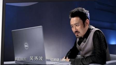 Dell XPS 14z轻薄笔记本电脑广告创意,让吴秀波更