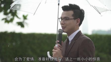 国语户外作品-《雨韵》-婚礼主持李文超