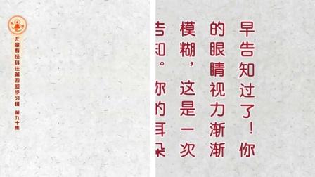 006.时时作临终想---从海贤老和尚反省我们求往生的信愿(四)