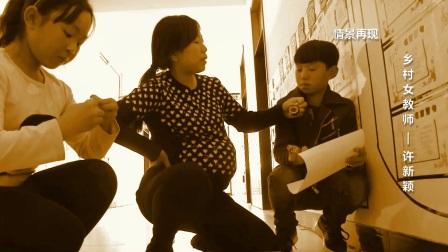 乡村女教师——许新颖