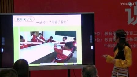 小学科学《光的传播》说课视频,刘青山,第四届全国小学科学教师实验教学说课视频录像