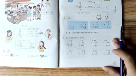 五年级上册数学 五年级数学上册 第一单元 小数乘法(1)小邵课堂