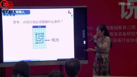 小学科学《简单电路》说课视频,李娟,第四届全国小学科学教师实验教学说课视频录像