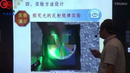 小学科学《照镜子》说课视频,郝龙,第四届全国小学科学教师实验教学说课视频录像