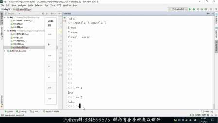 34.黑马课堂实录python人工智能:比较运算符