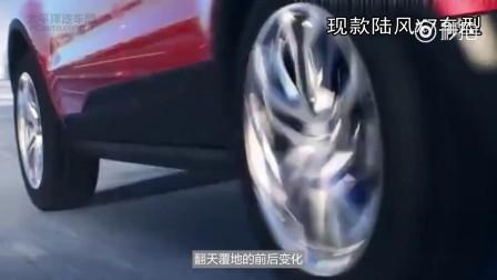 终于不再像某品牌车型 陆风X7劲越官图曝光