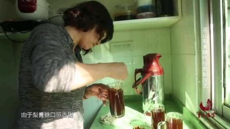 《非遗中国·重庆瑰宝》第48集:巫山梨膏糖传统熬制技艺