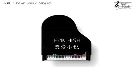 EPIK HIGH - 恋爱小说 (LOVE STORY) (Feat. IU) 钢琴演奏 Piano +乐谱