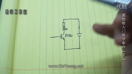 面包板入门电子制作(第7集上)_超清