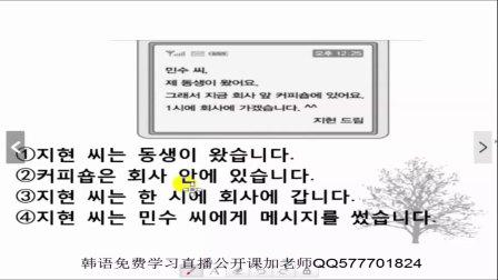 韩语学习零基础入门教程 韩语教学视频第23课
