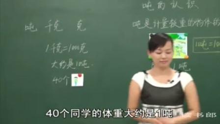 黄冈中学名师小学数学三年级视频吨的认识