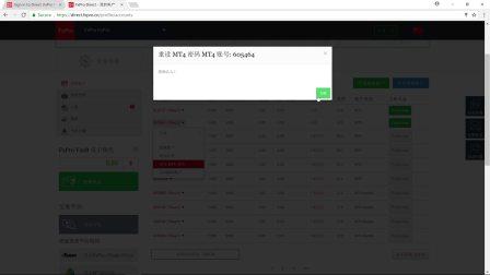 FxPro浦汇:如何重置账号密码