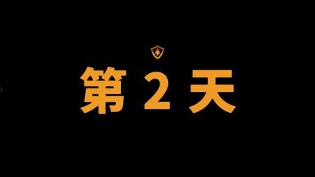 【我是兽】看火人(1)