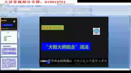 高青松-大讲堂第3期-大阳大阴组合战法(10月22日)