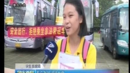"""肇庆新闻 德庆""""免费专线巴士""""进校园接送学生安全回家"""