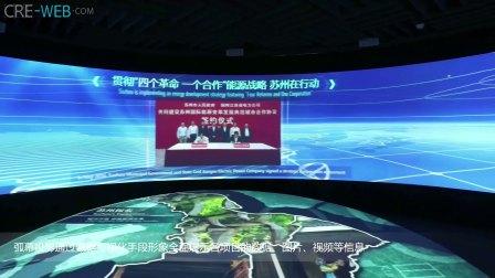 科睿展示全球能源互联网