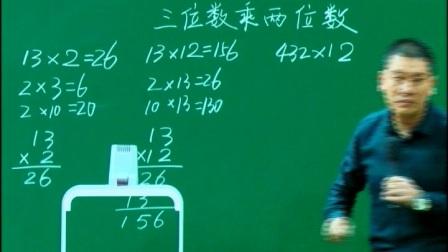 """小学数学四年级《三位数乘两位数2》教学视频1,2016年秋""""千课万人""""核心素养下的小学数学""""发展课堂""""研讨观摩会"""