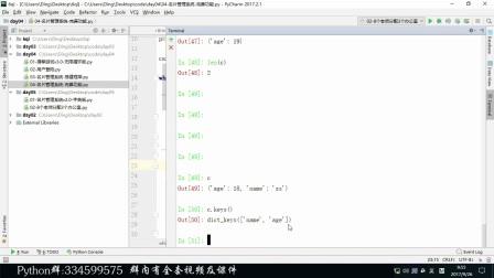 96.黑马课堂实录python人工智能:字典的常见操作2