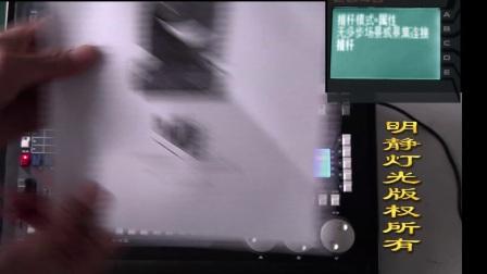 明静灯光,金刚2048控台,教学视频