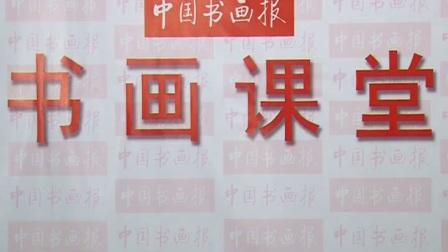 书法技法·书法章法导引(第十九讲)·喻建十