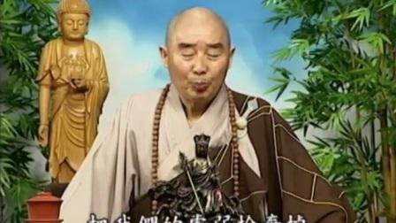 《大方广佛华严经》净空法师讲解69