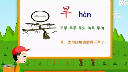 伞旱盾—幼儿学习拼音视频_标清