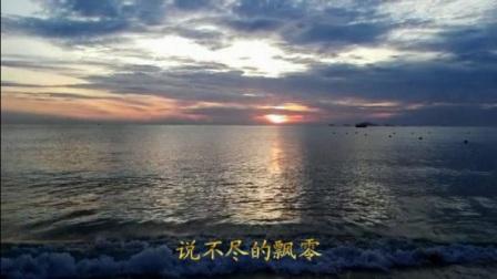 《日出日落是春秋》彩视易凡