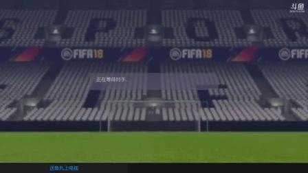 FIFA18.11vs11人.网易UU杯.联赛第4轮。LZC-HG