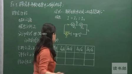 物理初中3年级第15章第5节串并联电路中电流的规律