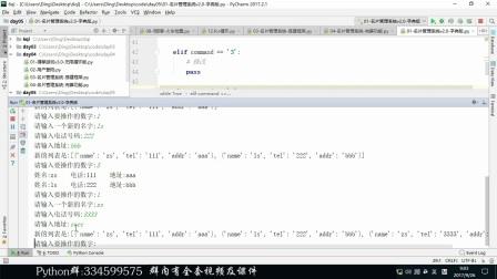 91.黑马课堂实录python人工智能:名片管理系统v2.0-查找名片