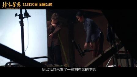 《烽火芳菲》曝刘亦菲特辑
