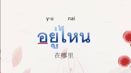 泰语口语泰语0基础泰语入门学习 这些简单的日常用语你会了吗