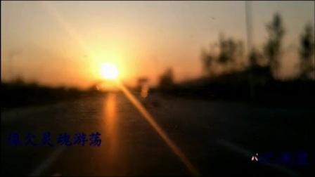 夕阳在路上.