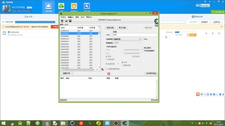 使用CE修改百度网盘免费超级会员极速下载时长