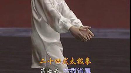 24式太极拳招式分解教学(吴阿敏).7-8