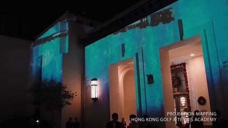 3DsHK 香港西貢高爾夫球會聖誕節立體投影