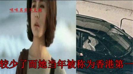 香港第一美女,受周润发刘德华喜爱,今57岁豪车